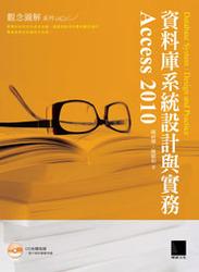 資料庫系統設計與實務 Access 2010-cover