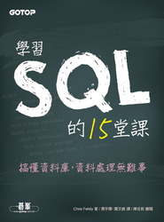 學習 SQL 的 15 堂課 (SQL: Visual QuickStart Guide, 3/e)-cover