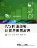IMS 網絡部署、運營與未來演進-cover
