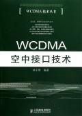 WCDMA 空中接口技術-cover