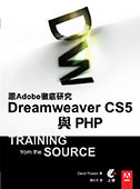 跟 Adobe 徹底研究 Dreamweaver CS5 與 PHP (Adobe Dreamweaver CS5 with PHP: Training from the Source)-cover