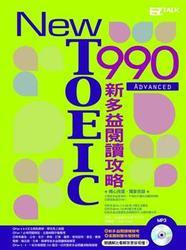 New TOEIC 990:新多益閱讀攻略 (文法 + 閱讀理解)-cover