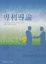 專利導論-cover