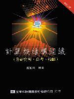 計算機結構組織(升研究所、高考、技師)--修訂二版-cover