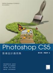 Photoshop CS5 影像設計應用集-cover