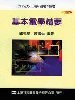 基本電學精要--修訂版-cover