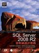 SQL Server 2008 R2 資料庫設計實務-cover
