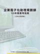 企業電子化助理規劃師應考指南-100 年度-cover