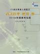 資訊專業人員鑑定 (ITE) 資訊管理 (應用) 類應考指南-99/100 年度-cover