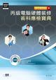 丙級電腦硬體裝修術科應檢寶典 ( 2011 最新版)-cover