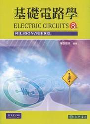 基礎電路學, 8/e (Electric Circuits, 8/e)-cover