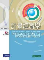 計量經濟學, 2/e (Introduction to Econometrics, 2/e)-cover