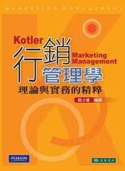 行銷管理學:理論與實務的精粹, 13/e (Marketing Management, 13/e)
