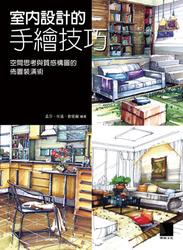 室內設計的手繪技巧─空間思考與質感構圖的佈置裝潢術-cover