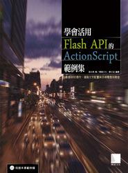 學會活用 Flash API 的 ActionScript 範例集-從基礎到 3D 操作、進階文字配置與多媒體應用開發-cover