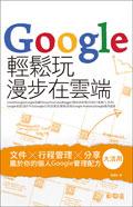 輕鬆玩 Google 漫步在雲端-cover