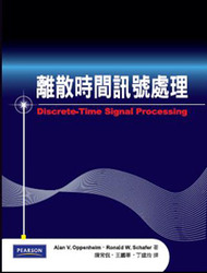 離散時間訊號處理 (Discrete-Time Signal Processing, 3/e)-cover