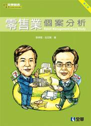 零售業個案分析, 3/e-cover