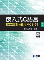 嵌入式 C 語言程式設計-使用 MCS-51, 3/e-cover