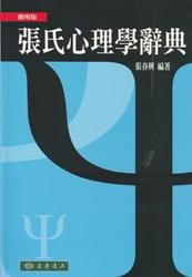 張氏心理學辭典 簡明版-cover