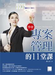 學會專案管理的 11 堂課-cover