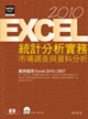 Excel 2010 統計分析實務─市場調查與資料分析-cover