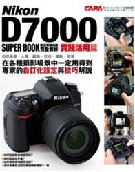 Nikon D7000 數位單眼相機完全解析─實踐活用篇-cover