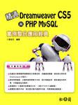 精通 Dreamweaver CS5 與 PHP MySQL 實例整合應用經典-cover