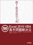 看 ! 就是比你早下班─ 50 個 Excel 2010 VBA 高手問題解決法-cover