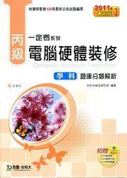 丙級電腦硬體裝修學科題庫分類解析 (2011最新版)-cover