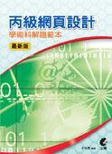 丙級網頁設計學術科解題範本-2010最新版-cover