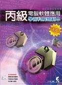 丙級電腦軟體應用學術科解題範本 (最新版)-cover