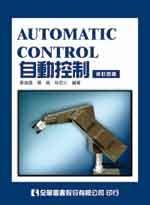 自動控制(修訂四版)-cover