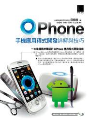 OPhone 手機應用程式開發詳解與技巧