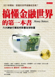 搞懂金融世界的第一本書:六大神秘行業如何影響全球財富-cover