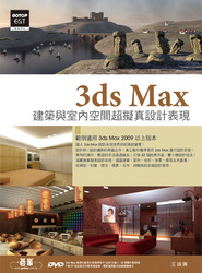 3ds Max 建築與室內空間超擬真設計表現-cover