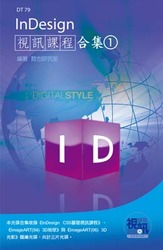 InDesign 視訊課程合集 (1)-cover