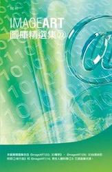 Image ART 圖庫精選集 (22)-cover