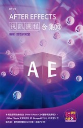 After Effects 視訊課程合集 (10)-cover