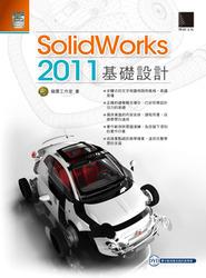 SolidWorks 2011 基礎設計-cover