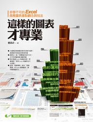 這樣的圖表才專業─非學不可的 Excel 商務圖表重點觀念與技法-cover