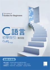 C 語言初學指引, 4/e-cover