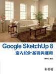 Google SketchUp 8 室內設計基礎與應用-cover