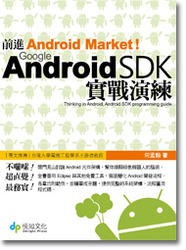 前進 Android Market!Google Android SDK 實戰演練-cover