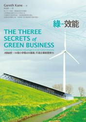 綠 效能─ 3 個秘密 X 16 個小步驟 & 大躍進,打造企業新競爭力