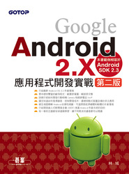 Google Android 2.X 應用程式開發實戰, 2/e-cover