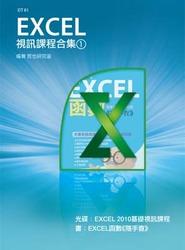 Excel 視訊課程合集 (1) (Excel 函數《隨手查》 + Excel 2010 基礎視訊課程)-cover