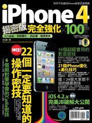 iPhone 4 揭密版完全強化 X 100-cover