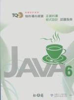 TQC+ 物件導向視窗及資料庫程式設計認證指南 Java 6-cover