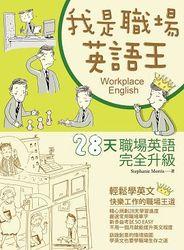 我是職場英語王─ 28 天職場英語完全升級-cover